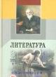 Литература 8 кл. Учебник-хрестоматия в 3х частях